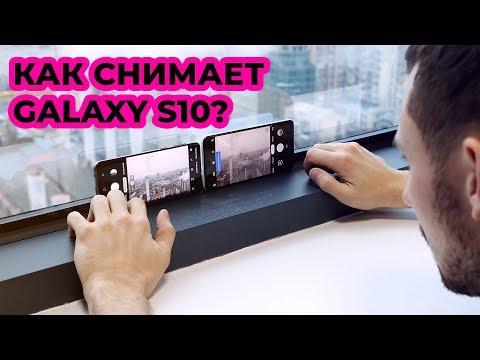 ТЕСТ камеры Galaxy S10+ / ЛУЧШИЙ ФОТО СМАРТФОН 2019?