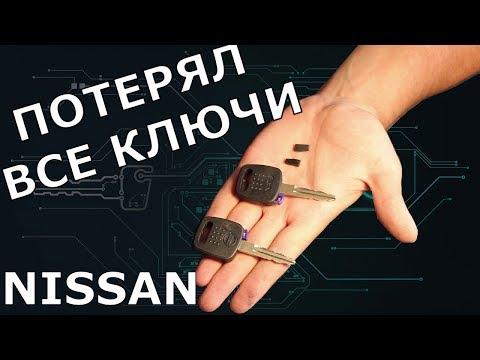 Потерял все ключи NISSAN