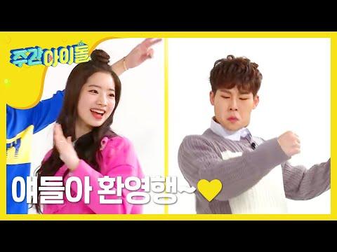 (Weeklyidol EP.246) Weekly Idol New Family TWICE Dahyun&Monsta X Juheon
