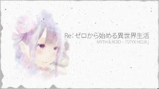 Re:Zero kara Hajimeru Isekai Seikatsu ED - STYX HELIX - Piano cover ピアノ w/ Drum