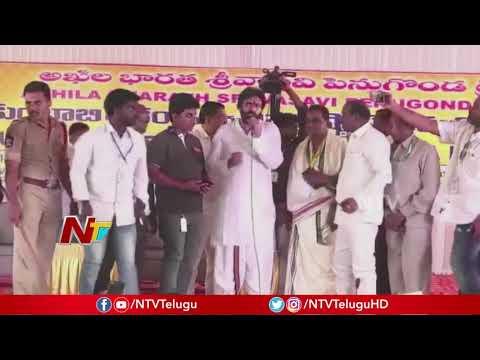 Pawan Kalyan Speech At Vasavi Matha Pratistapana Mahotsavam | Penugonda | NTV