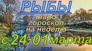 ГОРОСКОП РЫБЫ С 24 ФЕВРАЛЯ ПО 01 МАРТА.2020