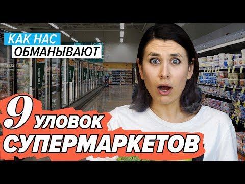 9 уловок супермаркетов: как нас обманывают магазины
