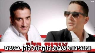 חיים ישראל ויניב בן משיח אורות הלב קריוקי מקורי