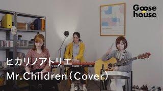 ヒカリノアトリエ/ Mr.Children(Cover)