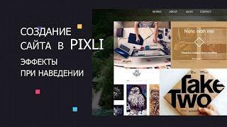 Как сделать сайт самому с нуля бесплатно. Редактор сайтов PIXLI.
