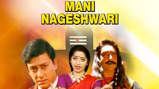 mani nageswari full movie oriya