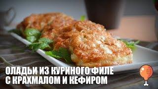 Оладьи из куриного филе с крахмалом и кефиром —  видео рецепт