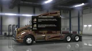 American Truck Simulator. Как быстрее заработать денег. Прокачанный тягач. Покатушки.