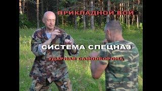 Прикладной Бой Система Спецназ Вадим Старов Ударная Самооборона