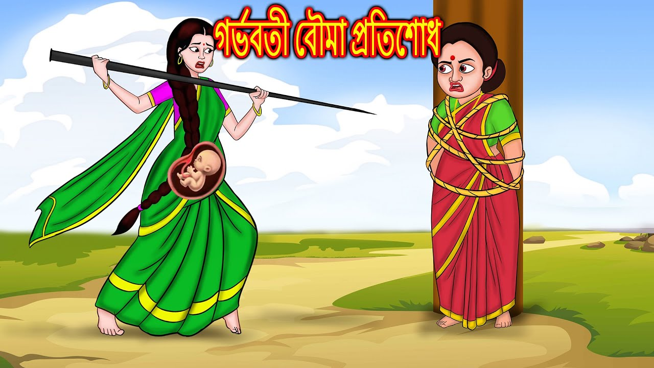 গর্ভবতী বৌমা প্রতিশোধ Rupkothar Golpo |Bangla Golpo |Bangla Cartoon |Bengali Stories |Bengali Comedy