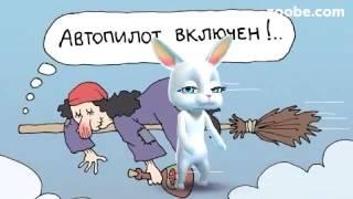 Зайка ZOOBE «Уржаться можно №9- Про нас, про женщин»+18