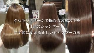 1回でツヤ髪に変える正しいシャンプー方法