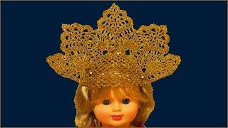 Корона крючком. Кокошник крючком. Ажурное вязание. Украшение крючком. Ч. 2 (Crown Crochet. P. 2)