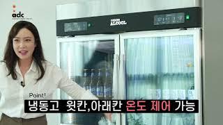 에버젠 슬러시 냉장고 …