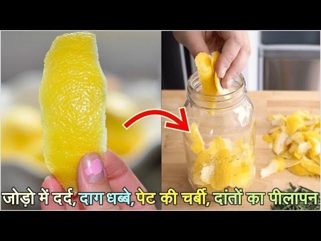 यह देखने के बाद आप नींबू के छिलके दोबारा कभी नहीं फेंकेंगे | Amazing uses & Benefits of Lemon Peel