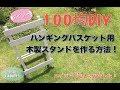 100均DIY☆ハンギングバスケットの木製スタンドを作る方法♪〜エイジングも!