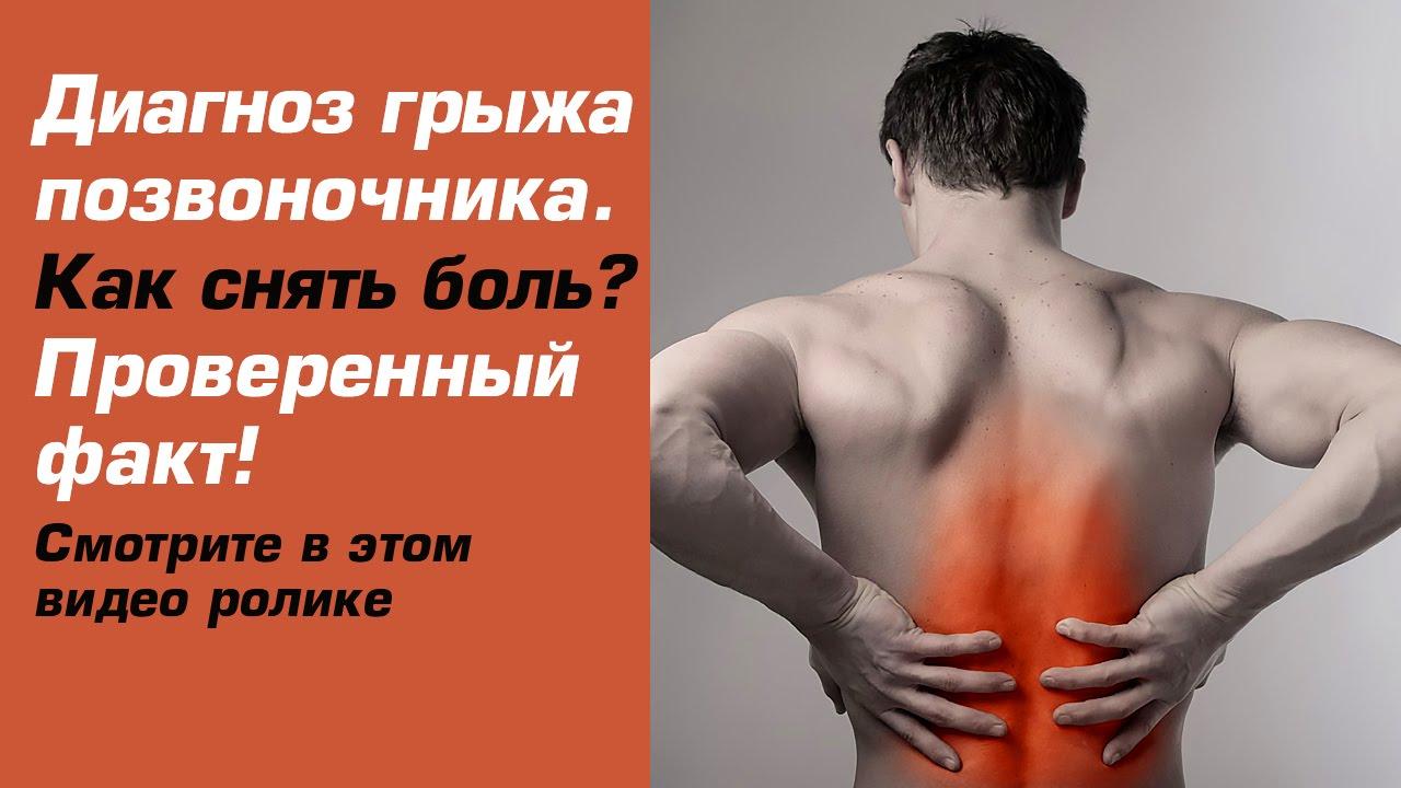 Как можно снять боль при грыжи позвоночника