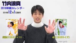 竹内涼真2019年カレンダー発売中! 撮影メイキング映像とコメント動画を...