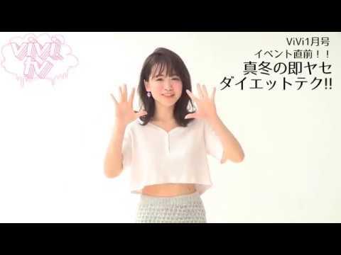ViVi1月号真冬の即ヤセダイエットテク!! ゆうこすの寄せ集めマッサージ♡ , YouTube
