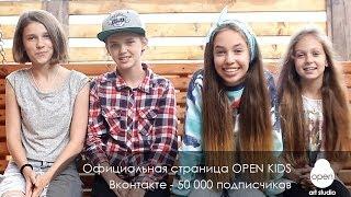 OPEN KIDS: официальная страница Вконтакте - 50 000 подписчиков(, 2014-07-09T19:50:47.000Z)