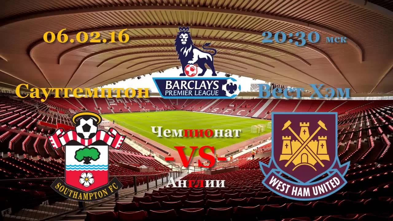 Прогноз на матч Саутгемптон - Вест Хэм Юнайтед 04 февраля 2017