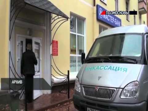Вкладчикам Мастер-банка выплачивают компенсации