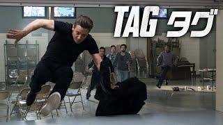 DVD【予告編】『TAG タグ』6.5レンタル開始