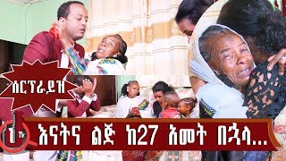 JTV Min Addis  - Mother and daughter reunited after 27 years