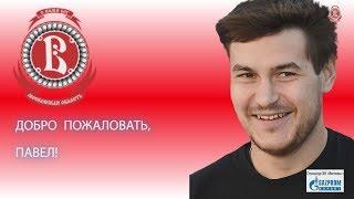 Добро пожаловать! Павел Чернов