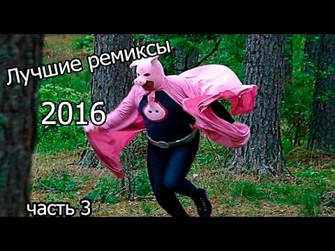 Русские песни ♫ Клубные ремиксы