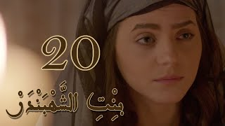 مسلسل بنت الشهبندر الحلقة 20