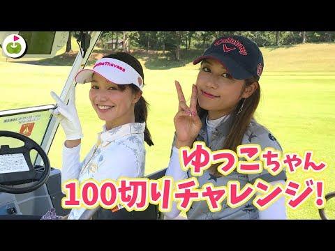 ゴルフ歴2年のゆっこちゃんが100切りに挑戦!【丸の内倶楽部 H1~3】