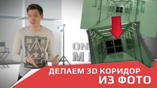 Делаем 3D коридор из фото | УРОК