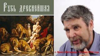 Георгий Сидоров - Закат библейского проекта - История Руси