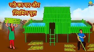 गन्ने का घर और स्विमिंग पूल Sugarcane House and Swimming Story Hindi Kahani Hindi Fairy Tales
