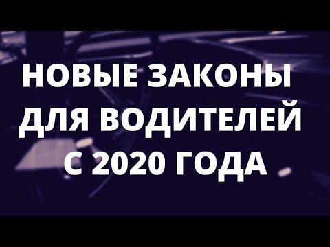 НОВЫЕ ЗАКОНЫ ДЛЯ ВОДИТЕЛЕЙ 2020. НОВЫЕ ПДД 2020.