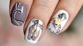 """Дизайн """"Балерина и пуанты"""" на ногтях. Как рисовать девушку сзади"""