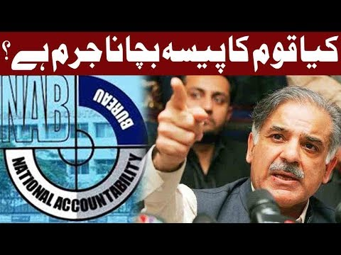 Shehbaz Sharif Ka NAB Ko Krara Jawab - 22 January 2018 - Express News