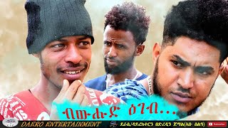 Daero - ብውሑድ ዕገብ ብ በድረዲን ጀማል | Bwhud Egeb by Bdredin Jemal New Eritrean Comedy 2019