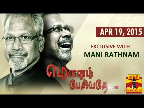 Mounam Pesiyadhe : Exclusive Interview with Director Mani Ratnam (19/04/2015) - Thanthi TV