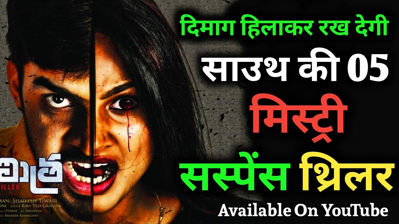 Download Top 5 New south indian suspense thriller movies dubbed in hindi 2021 full | Irai Thedal | Balamitra