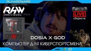 Сборка ПК для киберспортсмена. DOSIA X GOD - MOD
