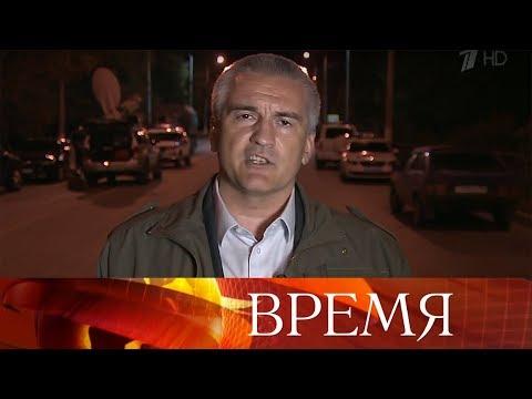 Глава Крыма Сергей Аксенов рассказал подробности трагедии в Керчи.