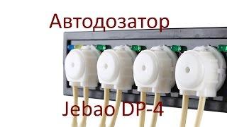 Автодозатор Jebao DP-4 - розпакування та налаштування