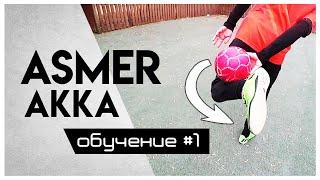 ОБУЧЕНИЕ ТРЮКУ ИЗ УЛИЧНОГО ФУТБОЛА - ASMER AKKA (STREET SOCCER TUTORIAL #1) +ENG SUB