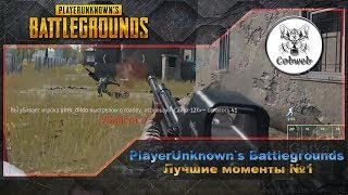 PlayerUnknown's Battlegrounds Лучшие моменты №1