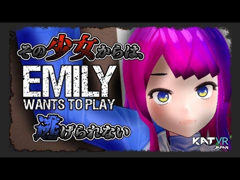 [ EmilyWantsToPlay / VR ]夏のVRホラー第2弾!エミリーさん家に遊びに行こう!【KATVR公式アンバサダー Vtuber 月見里みや 】