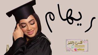 شيلة تخرج باسم ريهام فقط || تخرج 2020 || تنفيذ بالاسماء