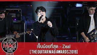 เจ็บน้อยที่สุด – ZEAL [The Guitar Mag Awards 2019]